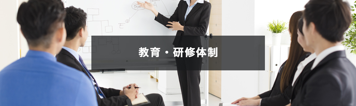 教育・研修体制