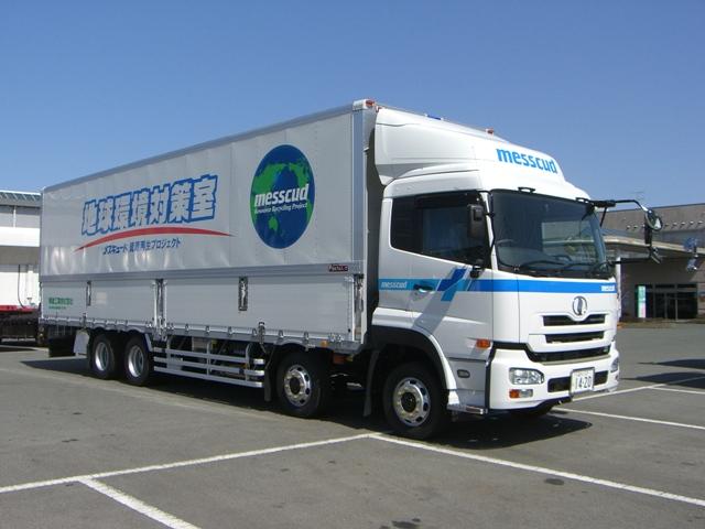 環境配慮車両(10t収集運搬車)メスキュード運搬車両